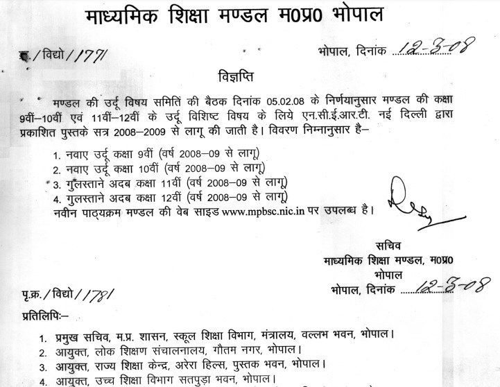 Mp Board 10th Question Papers For 2019 2020 Exam Question