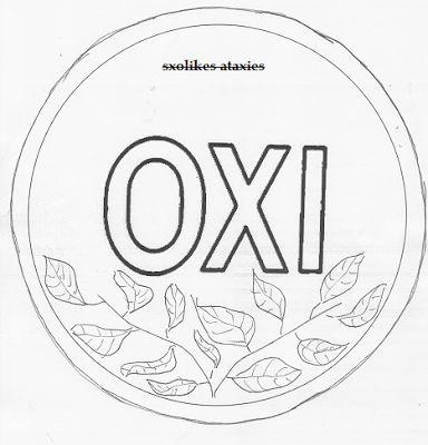 sxolikes...ataxies: 28Η ΟΚΤΩΒΡΙΟΥ