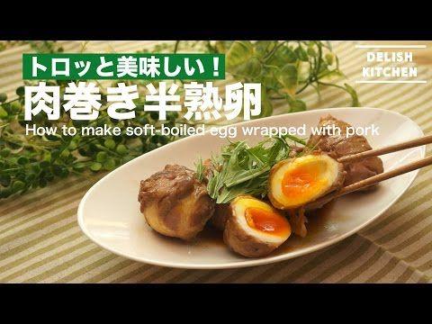 トロッと美味しい!肉巻き半熟卵の作り方 - macaroni