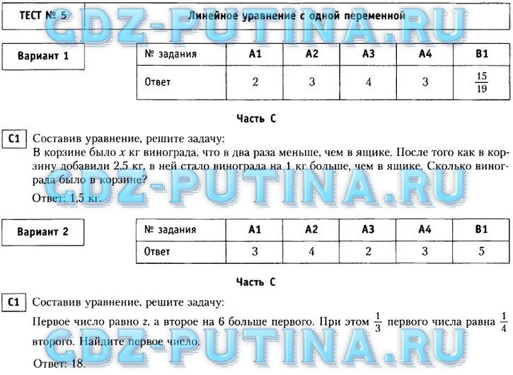 математика 6 класс гусева пушкин гдз