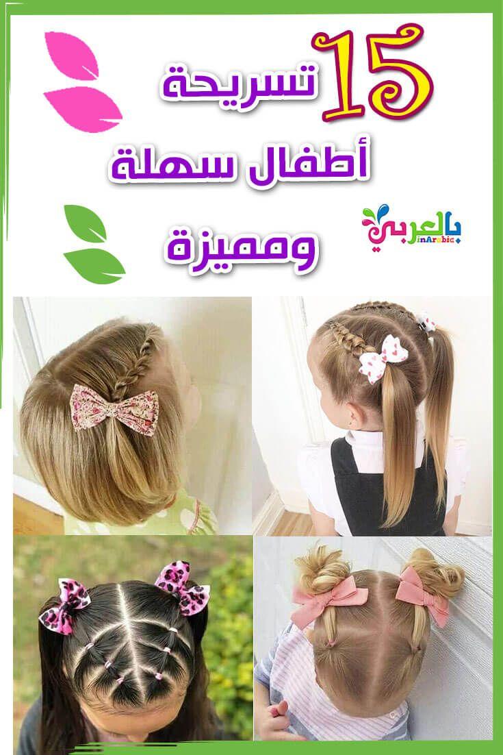 دلعي بنتك تسريحات اطفال سهلة ومميزة للمدرسة احدث تسريحات اطفال بنات بالعربي نتعلم In 2021 Headbands Fashion