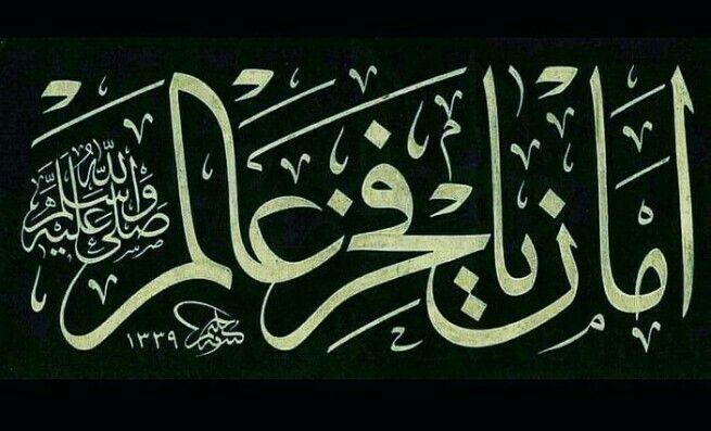 """Hattat Halim Özyazıcı'nın Celî Sülüs """"Aman Ya Fahr-ı Âlem"""" Levhası  hattatlarsofasi.com  #hattat #hatsanatı #allah #hüsnühat #islam #sülüs #türkhatsanatı #calligraphy #islamicart #tuluth #islamiccalligraphy #calligraphymasters #turkishcalligraphers"""