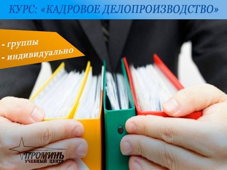 Читать учебник кузнецовой кадровое делопроизводство