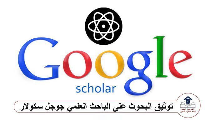 توثيق البحوث العلمية على جوجل سكولار Tech Company Logos Company Logo Logos