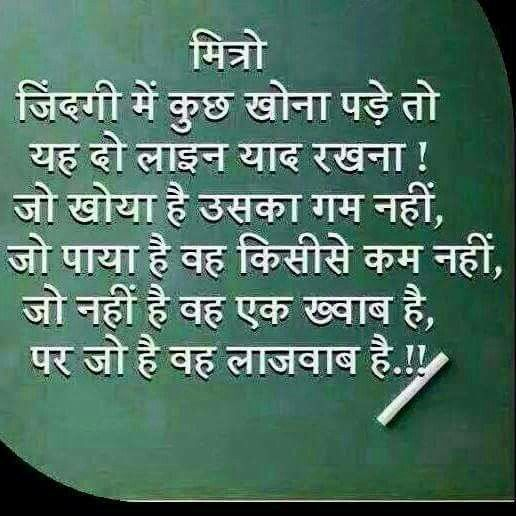 147 Best Hindi Quotes Images On Pinterest