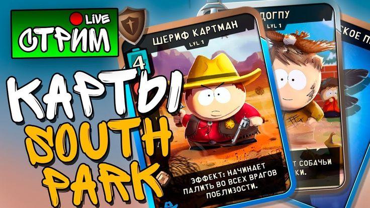 КАРТЫ SOUTH PARK - South Park: Phone Destroyer #2 - СТРИМ