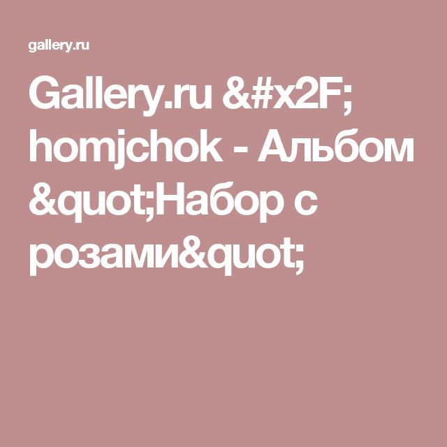 "Gallery.ru / homjchok - Альбом ""Набор с розами"""