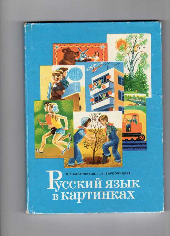 Russian children's book , Russian language in pictures