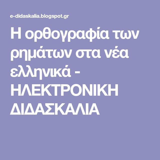 Η ορθογραφία των ρημάτων στα νέα ελληνικά - ΗΛΕΚΤΡΟΝΙΚΗ ΔΙΔΑΣΚΑΛΙΑ