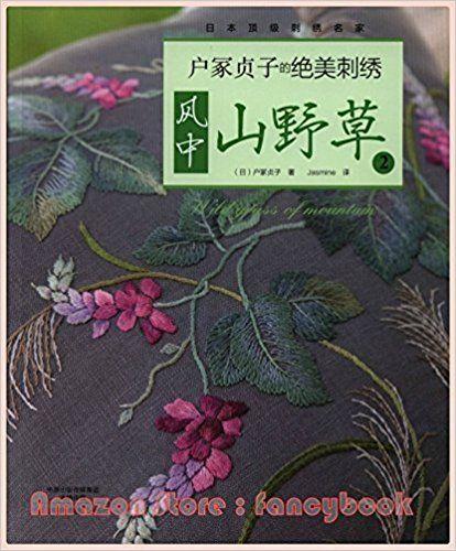 Totsuka Embroidery Wildflower and Herbs - Japanese Embroidery Craft Book (Simplified Chinese Edition): Sadako Totsuka: Amazon.com: Books