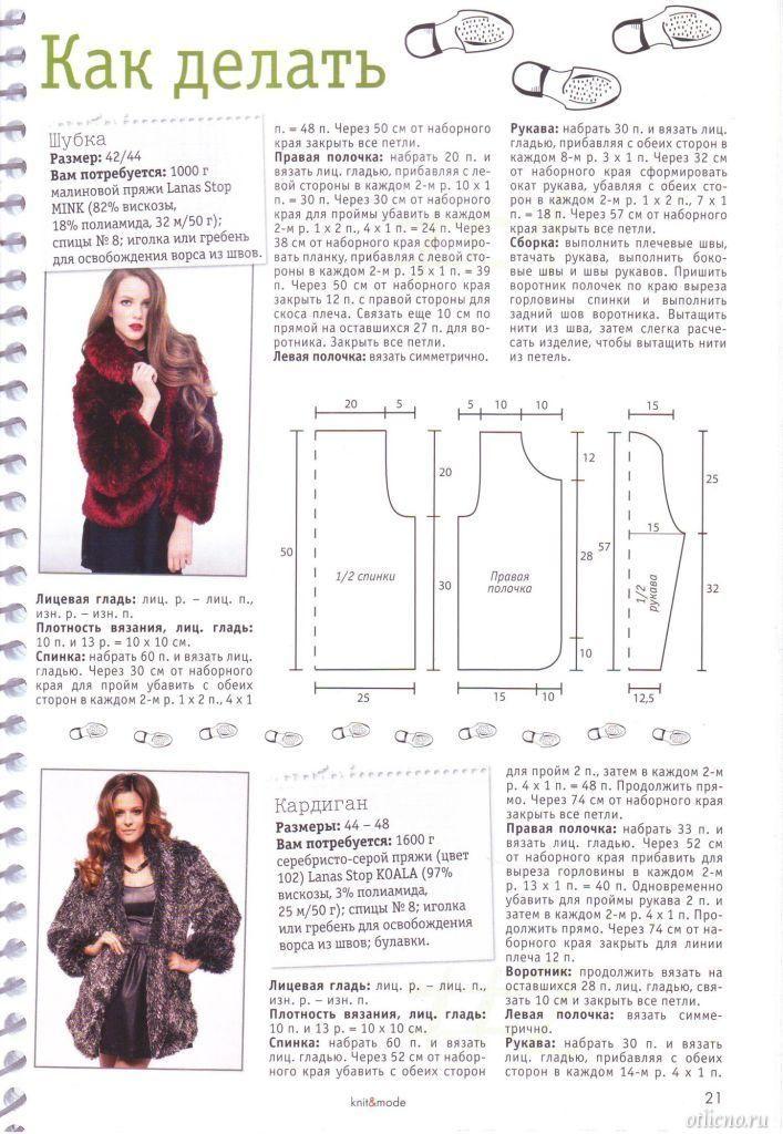 Журнал Knit&Mode № 12 2012 | otlicno.ru