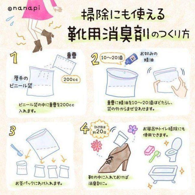 【天才か】重曹で靴のニオイを消したあとにそのまま掃除に使えるテク。お茶パックに小分けした重曹を靴に入れておくと 消臭になり、その重曹は掃除に使える。  安い・簡単・効果絶大。無駄なしでピカピカ!
