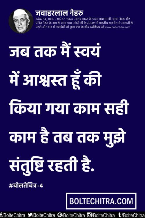 Jawaharlal Nehru Quotes in Hindi        Part 4