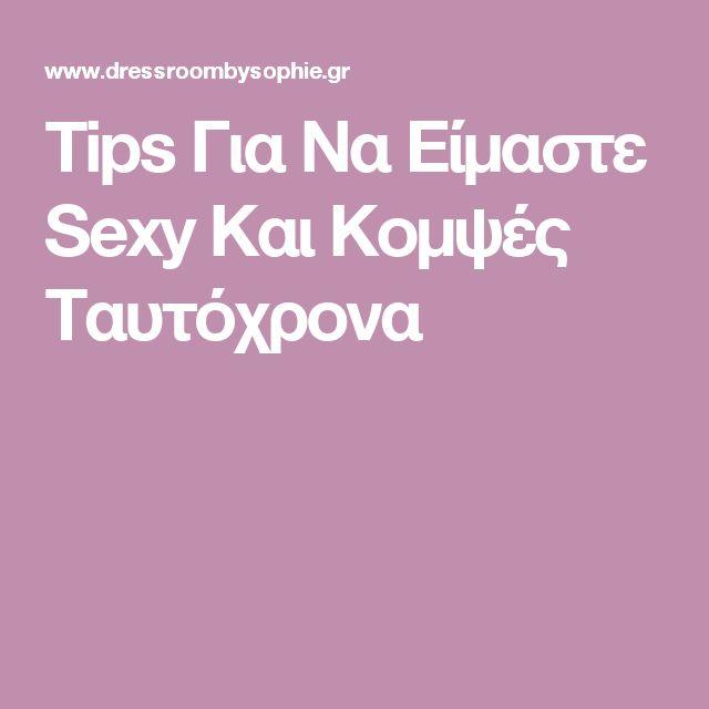 Tips Για Να Είμαστε Sexy Και Κομψές Ταυτόχρονα