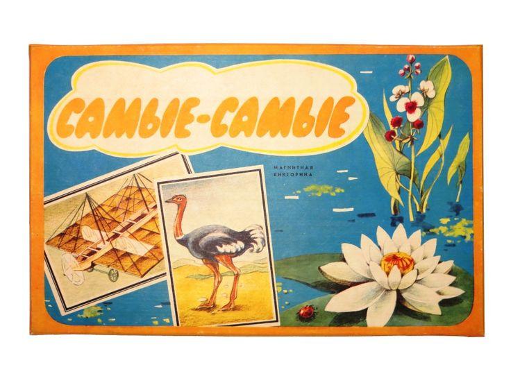 Самые-самые (магнитная викторина). Настольные игры СССР - http://samoe-vazhnoe.blogspot.ru/