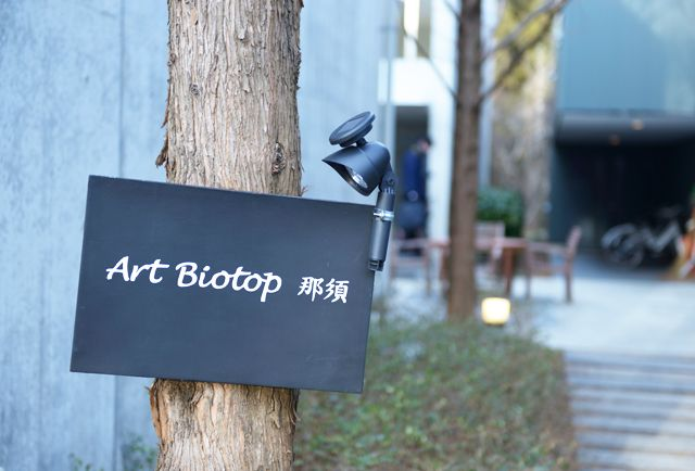 Art Biotop アート ビオトープ 那須   自然と感性が交わる、創造の小さき庭。