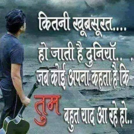 Best love thought image in hindi