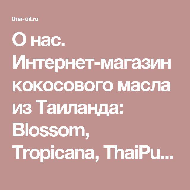 О нас. Интернет-магазин кокосового масла из Таиланда: Blossom, Tropicana, ThaiPure, Samui Nature, Baraka