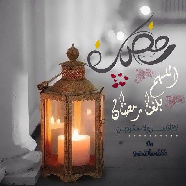 صور اللهم بلغنا رمضان 2021 بطاقات دعاء اللهم بلغنا شهر رمضان Ramadan Lantern Ramadan Ramadan Kareem