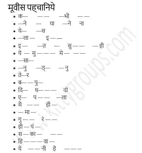 hindi-kitty-party-game.jpg (485×522)