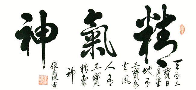 jing-qi-shen