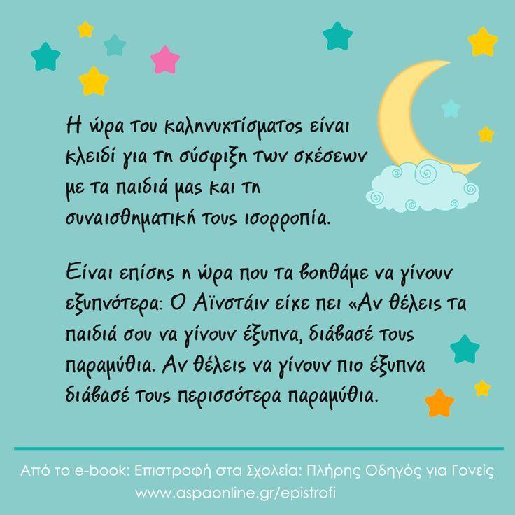Η ώρα του καληνυχτίσματος (από το e-book Επιστροφή στα Σχολεία)