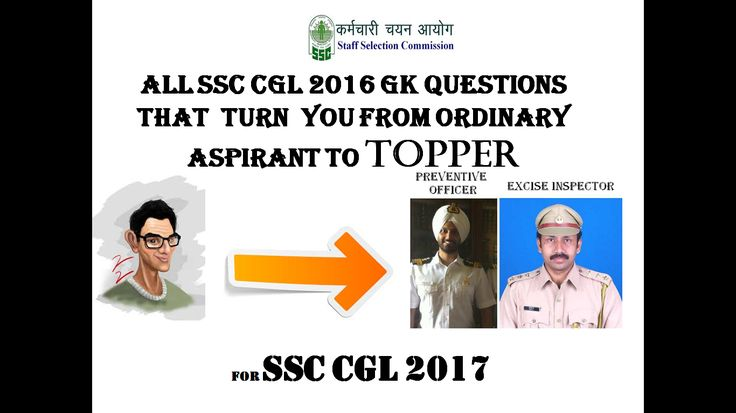 All SSC CGL 2016 GK questions that turn you from ordinary aspirant to topper (for SSC CGL 2017) ~ SARKARI SAHAI