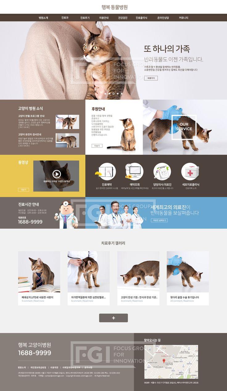 B052, 프리진, 웹디자인, 웹템플릿, 웹, 웹디자인, 반응형, 원페이지, 원스크롤링, 템플릿, 메인, 서브, 세트, 비즈니스, 병원, 의료, 수의학, 동물, 동물병원, 반려동물, 개, 강아지, 고양이, 인사말, #유토이미지