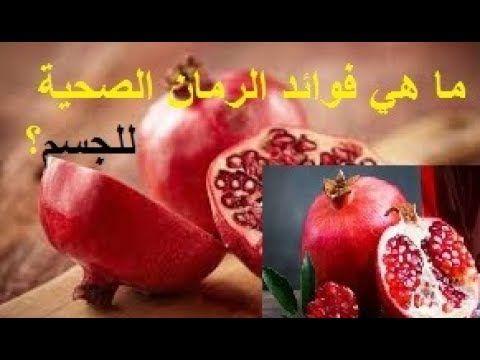 ما هي فوائد الرمان الصحية للجسم فوائد قشر الرمان وإستعمالاته المختلفة Fruit Watermelon Radish