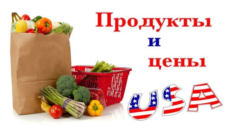 Цены на продукты в США / Что я покупаю на неделю в Америке  #США #Америка #Северная_Каролина #Шарлотт #цены #продукты