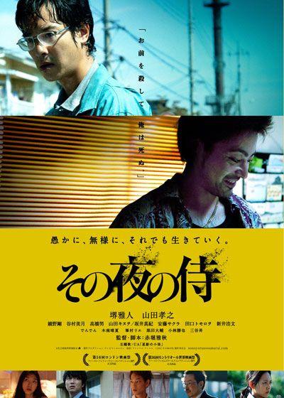 映画『その夜の侍』 THE SAMURAI THAT NIGHT (C) 2012「その夜の侍」製作委員会