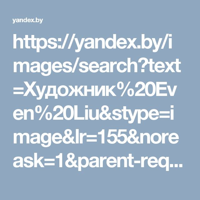 https://yandex.by/images/search?text=Художник%20Even%20Liu&stype=image&lr=155&noreask=1&parent-reqid=1489557223794840-1626968823745476520697951-fol1-1811&source=wiz