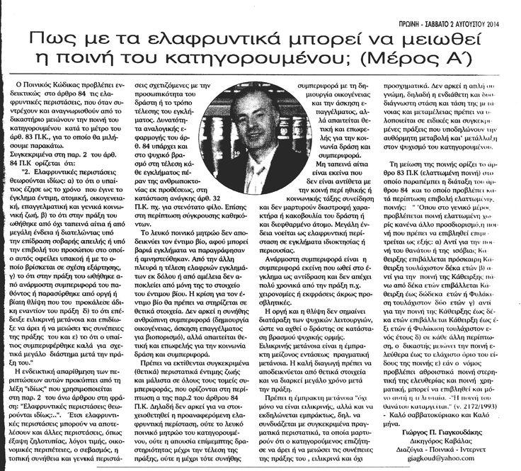 Πως  με τα ελαφρυντικά μπορεί να μειωθεί η ποινή του κατηγορουμένου; (Μέρος Α΄)- Επισκεφθείτε το Νομικό Blog μου με αρθρογραφία, χρήσιμες πληροφορίες και ενημέρωση πάνω σε νομικά θέματα διαζυγίων, ποινικού δικαίου και Ίντερνετ από το δικηγόρο Καβάλας Γιώργο Γιαγκουδάκη.- http://kavala-lawyer.blogspot.gr