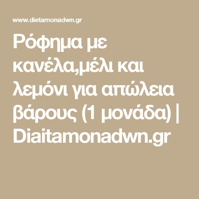 Ρόφημα με κανέλα,μέλι και λεμόνι για απώλεια βάρους (1 μονάδα) | Diaitamonadwn.gr