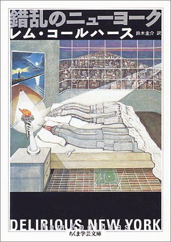 錯乱のニューヨーク (ちくま学芸文庫) by レム コールハース http://www.amazon.co.jp/dp/4480085262/ref=cm_sw_r_pi_dp_CDbywb1QMF7A3