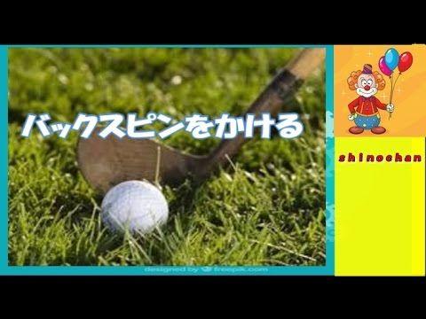 【ゴルフの裏ワザ】バックスピンをかける 米国のTVゴルフ番組から