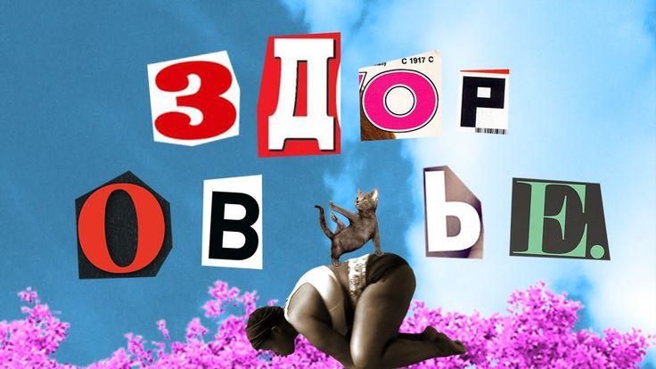 Монти Пайтон по-русски