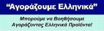Αγοράζουμε Ελληνικά; Υπάρχει ακόμα ελπίδα!