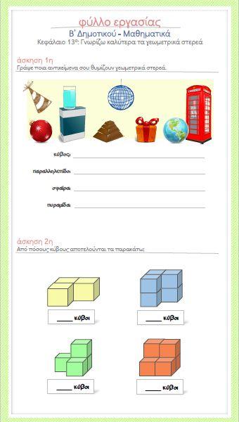 Β' Δημοτικού - Μαθηματικά: Κεφάλαιο 13ο