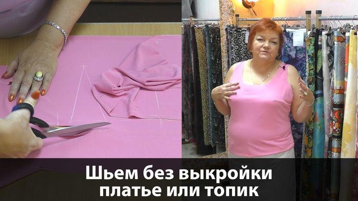 Как сшить платье без выкройки своими руками