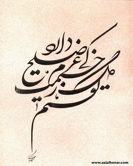 چند اثر خوشنویسی به خط شکسته نستعلیق توسط استاد مجید رستگار از استان فارس ،شیراز