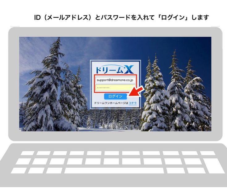 ドリームXのログイン画面