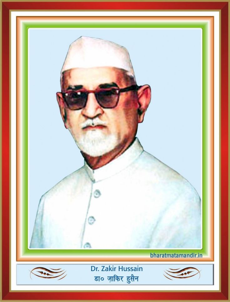 Zakir Hussain  ( 8 February 1897 – 3 May 1969) was the 3rd President of India, from 13 May 1967 until his death on 3 May 1969. An educationist and intellectual, Hussain was the country's first Muslim president. He previously served as Governor of Bihar from 1957 to 1962 and as Vice President of India from 1962 to 1967.