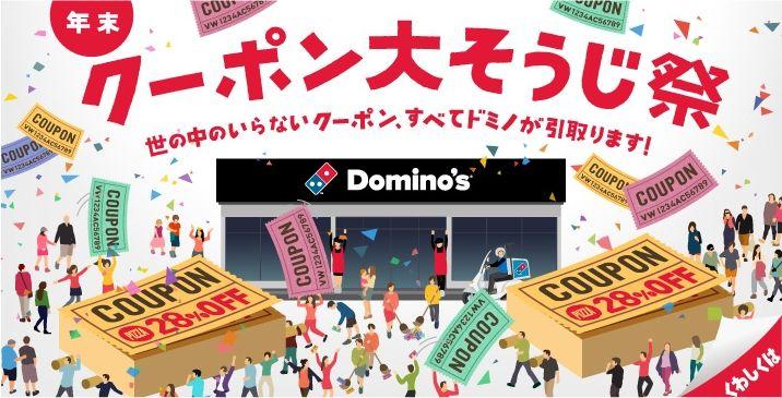 いらないクーポン、すべてドミノが大そうじします!あなたの不要なクーポンが、ピザ全品28%OFFクーポンに大変身![ドミノ・ピザ 年末クーポン大そうじ祭]
