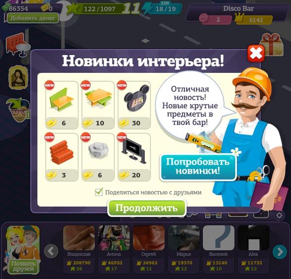 Yaroslav Lozhkin→DiscoBar — social game
