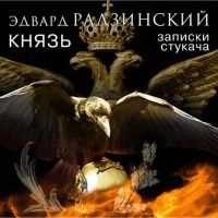 Аудиокнига Князь Записки стукача Эдвард Радзинский