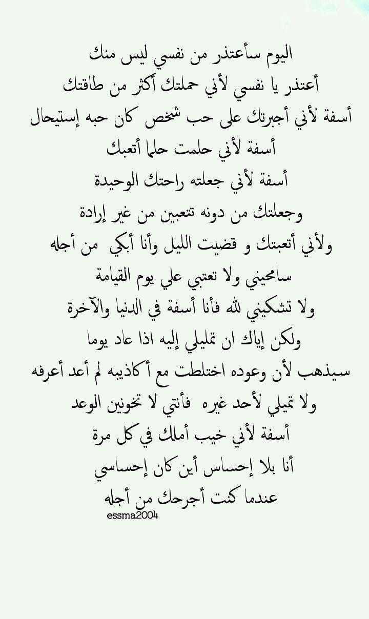 أسفة حقا سامحيني Essma2004 Words Arabic Quotes Arabic Love Quotes