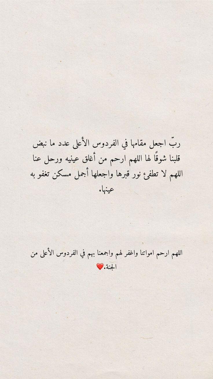 اللهم ارحمها واغفر لها In 2021 Wisdom Quotes Life Quran Quotes Verses Quotes For Book Lovers
