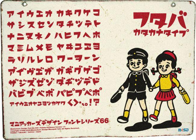 Futaba - Katakana
