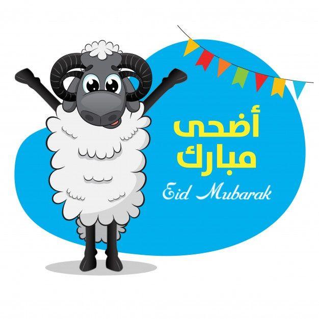 Eid Al Adha Sheep Greeting Eid Photos Eid Al Adha Eid Mubarak Images